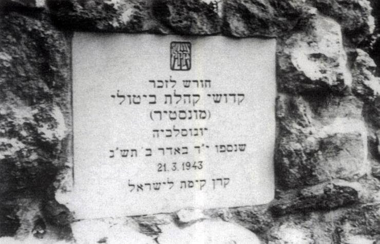 Monumento a la partisana Estreja Ovadja en Monastir, Marzo 1961