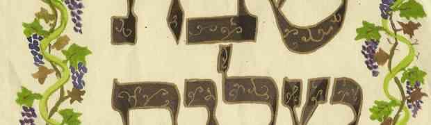 """""""Shabat Shalom / שבת שלום """""""