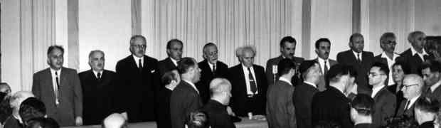 Declaración de independencia de Medinat Israel