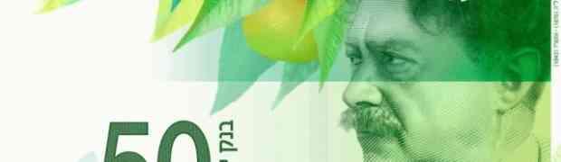 Nuevo billete de 50 shekels en Israel