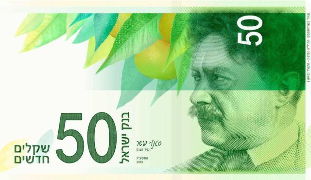 Billete 50 shekels