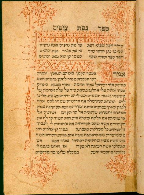 Nofe Tzufim con decoraciones manuscritas