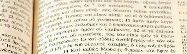 El encargo de traducir la Torá: la septuaginta